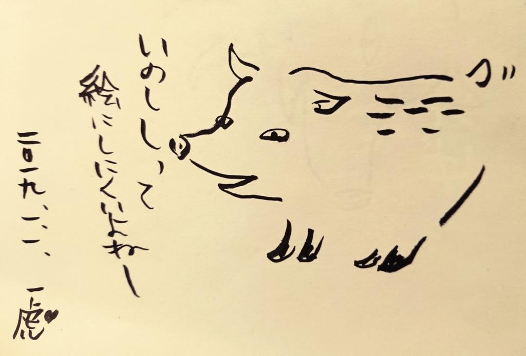 f:id:i-chi-tora:20190101220458j:plain