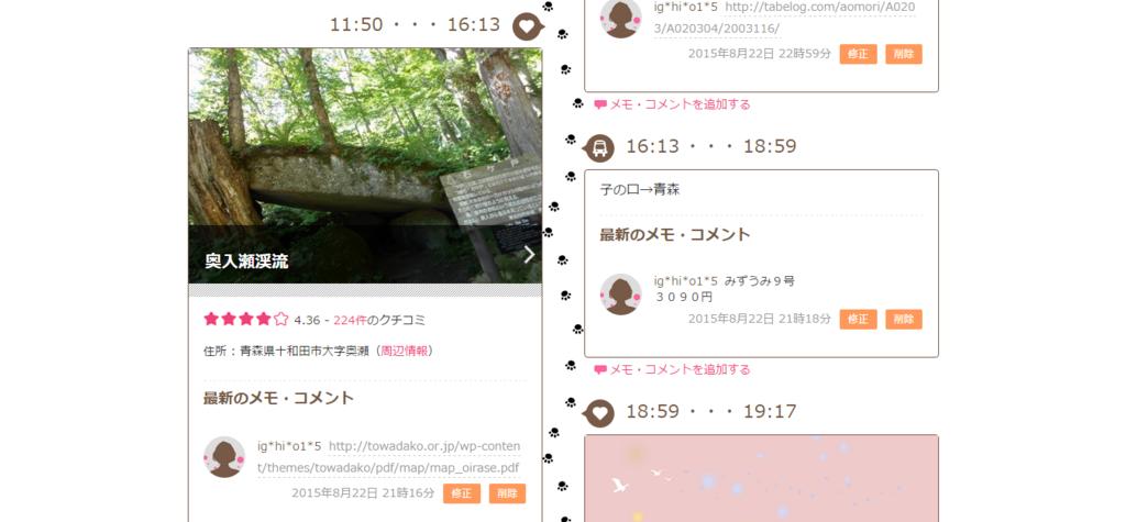 f:id:i-chihiro93115:20150906203825p:plain