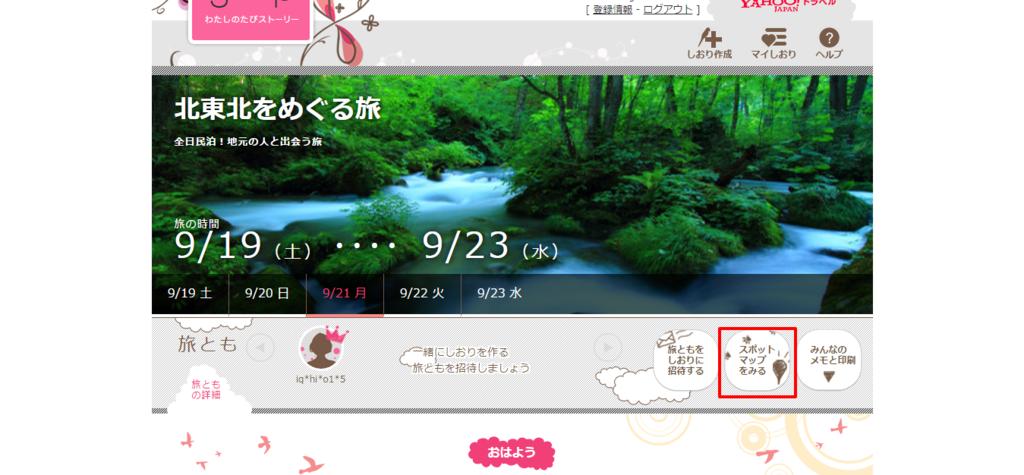 f:id:i-chihiro93115:20150906204201p:plain