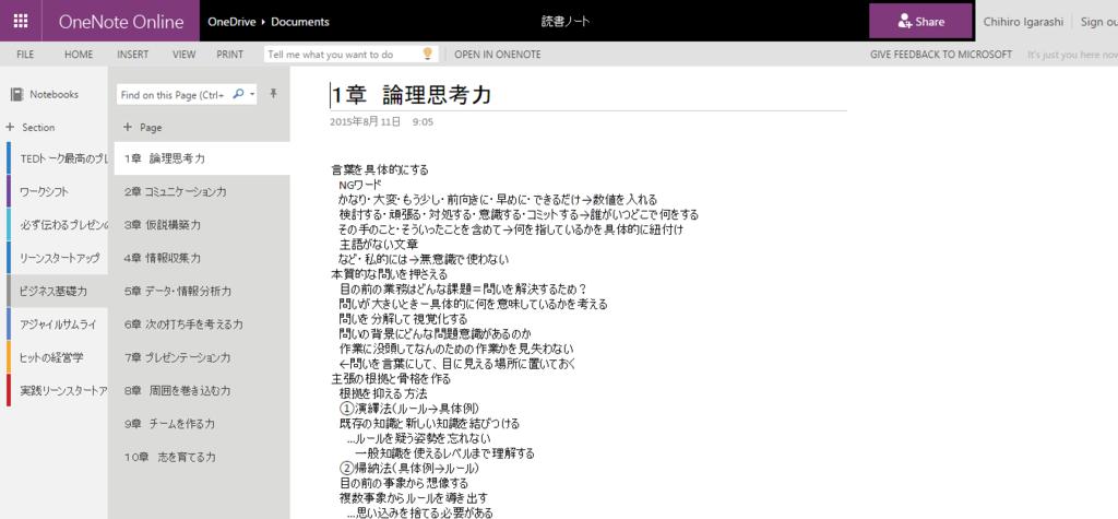 f:id:i-chihiro93115:20151027114647p:plain