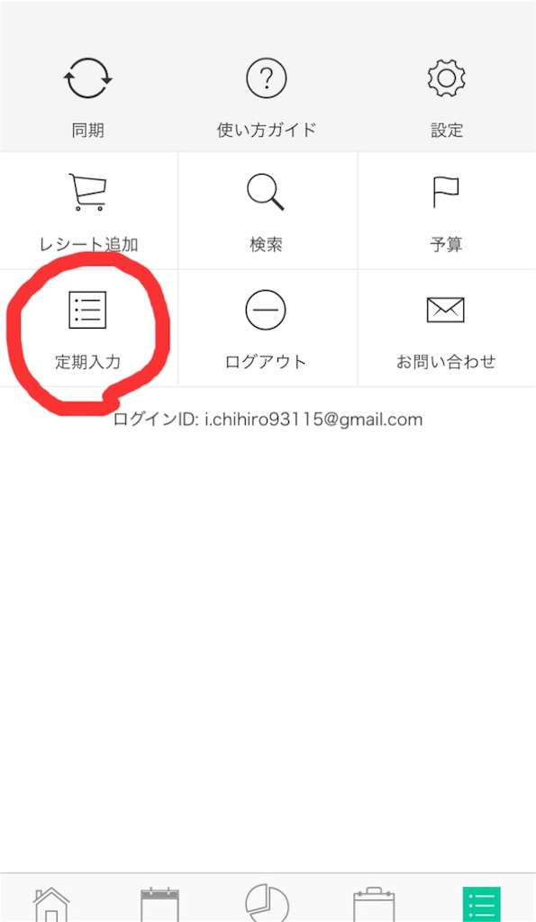 f:id:i-chihiro93115:20160107004701j:image