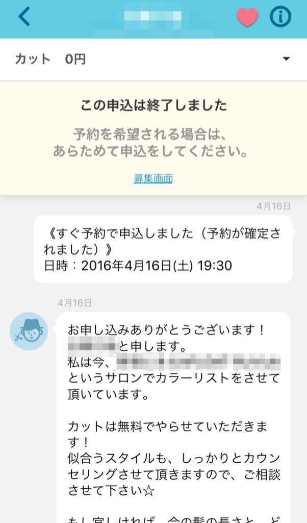 f:id:i-chihiro93115:20160703074823p:plain