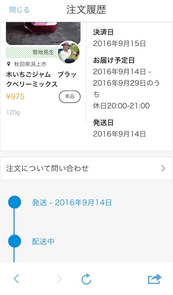 f:id:i-chihiro93115:20161009104333p:image