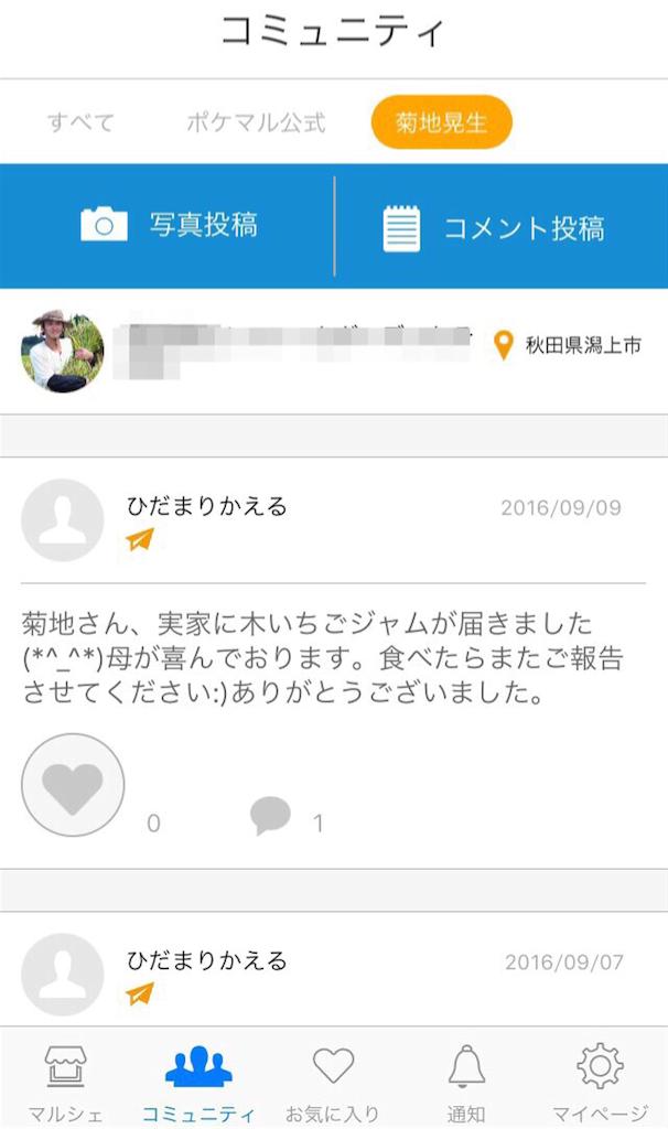 f:id:i-chihiro93115:20161009104358p:image