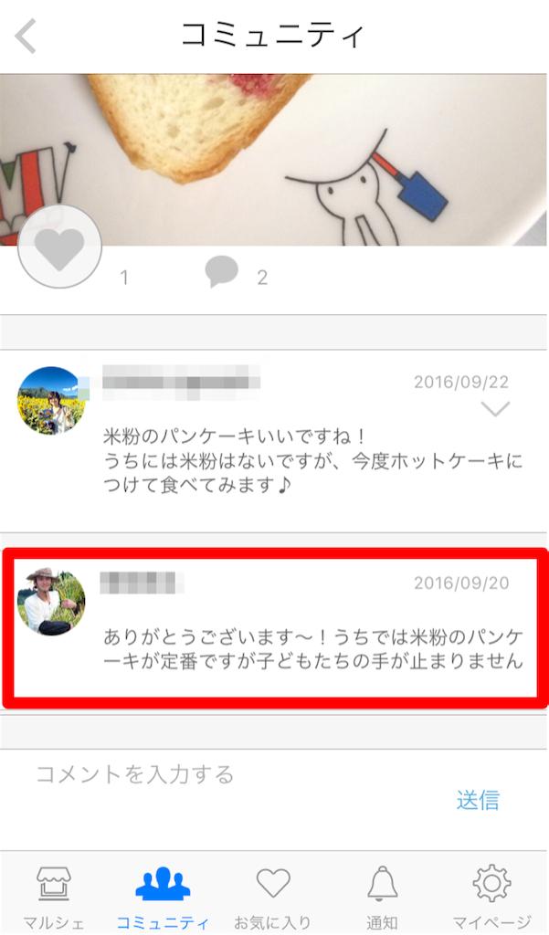 f:id:i-chihiro93115:20161009104454p:image