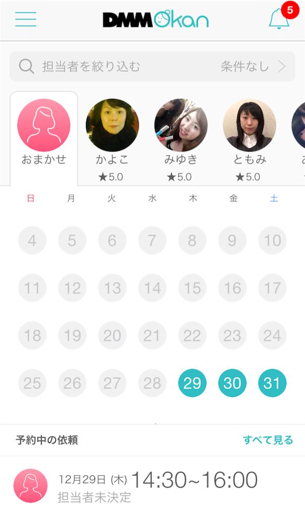 f:id:i-chihiro93115:20170109100612p:image