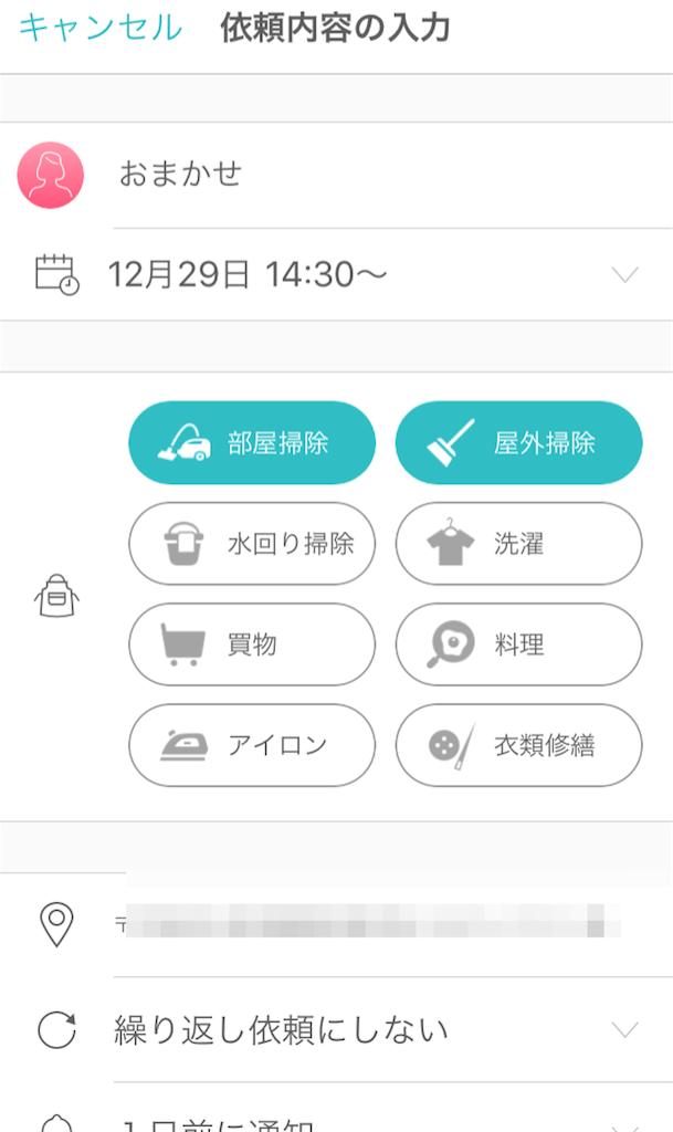 f:id:i-chihiro93115:20170109100708p:image