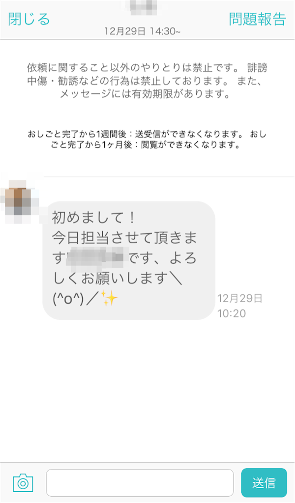 f:id:i-chihiro93115:20170109100717p:image