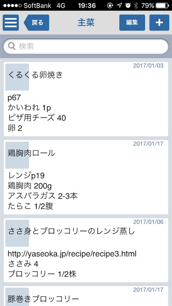 f:id:i-chihiro93115:20170212083204p:image
