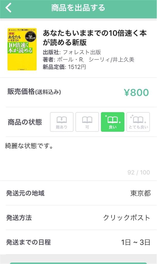 f:id:i-chihiro93115:20170226135258j:image