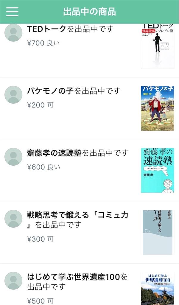 f:id:i-chihiro93115:20170226135406j:image