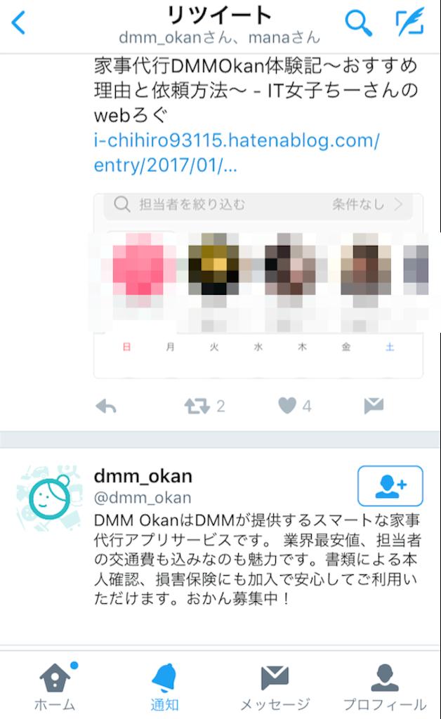 f:id:i-chihiro93115:20170408161630p:image