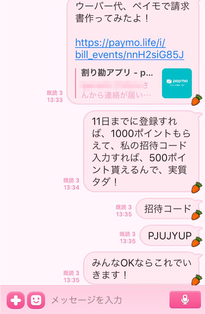f:id:i-chihiro93115:20170422105345p:image