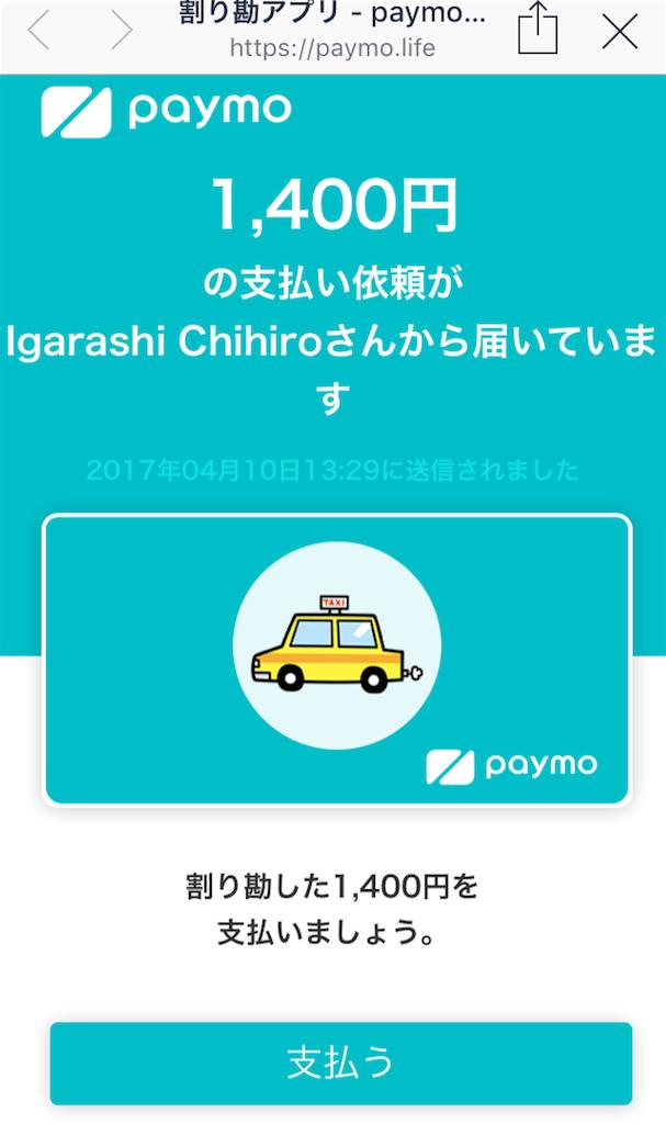 f:id:i-chihiro93115:20170422105400p:image