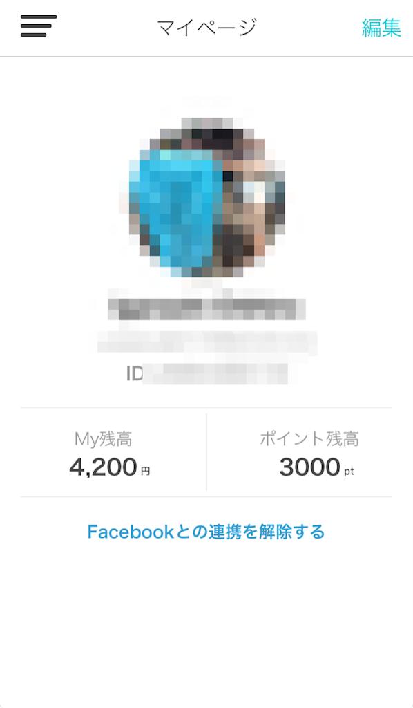 f:id:i-chihiro93115:20170422105408p:image