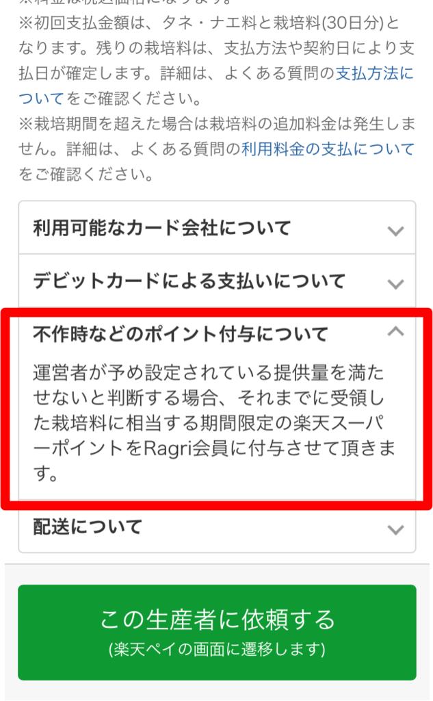 f:id:i-chihiro93115:20170521174959p:plain