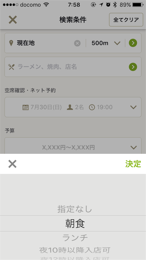 f:id:i-chihiro93115:20170730214530p:image