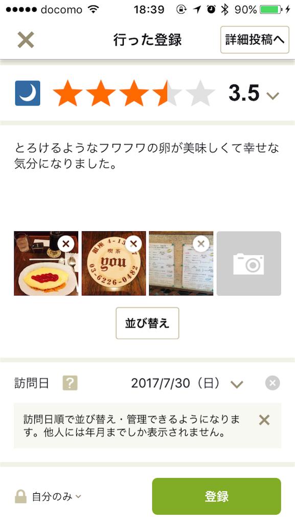 f:id:i-chihiro93115:20170730214843p:image