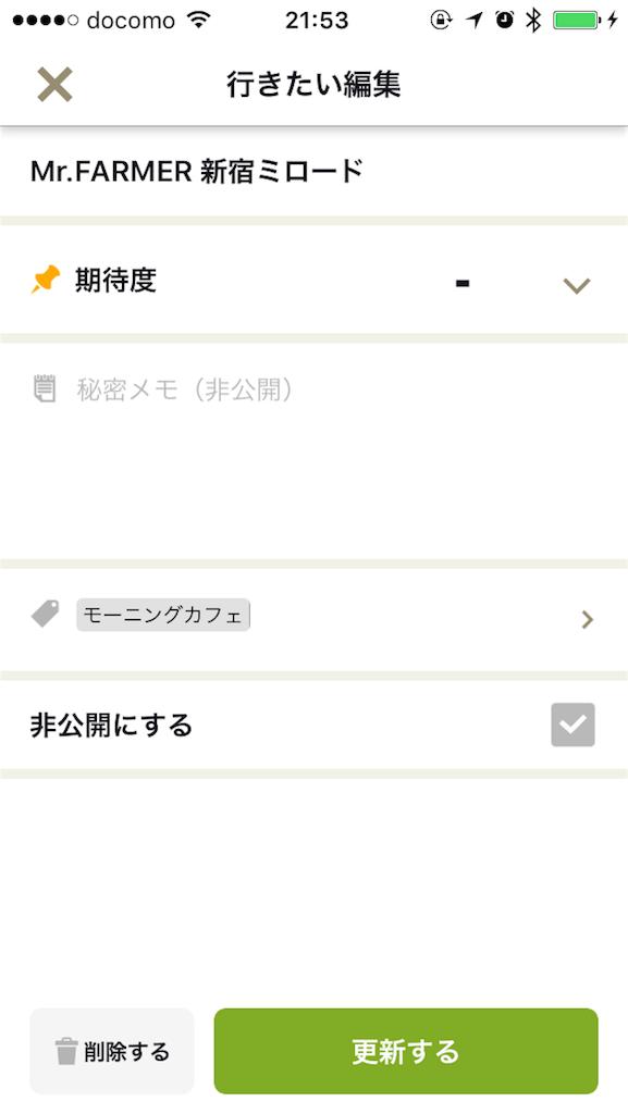 f:id:i-chihiro93115:20170730215416p:image