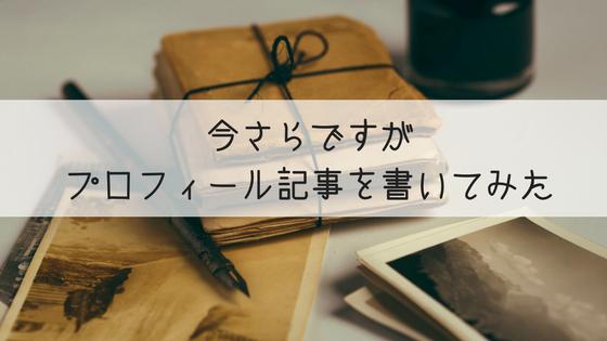 f:id:i-chihiro93115:20180121082125p:plain