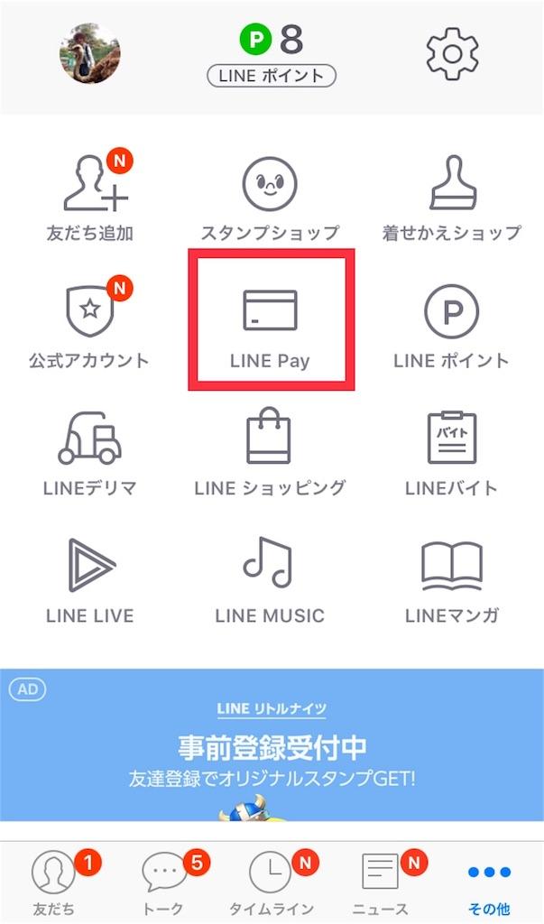 f:id:i-chihiro93115:20180211202419j:image