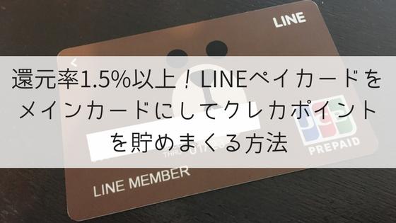 f:id:i-chihiro93115:20180211205111p:plain