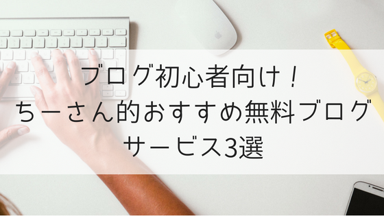 f:id:i-chihiro93115:20180310190820p:plain