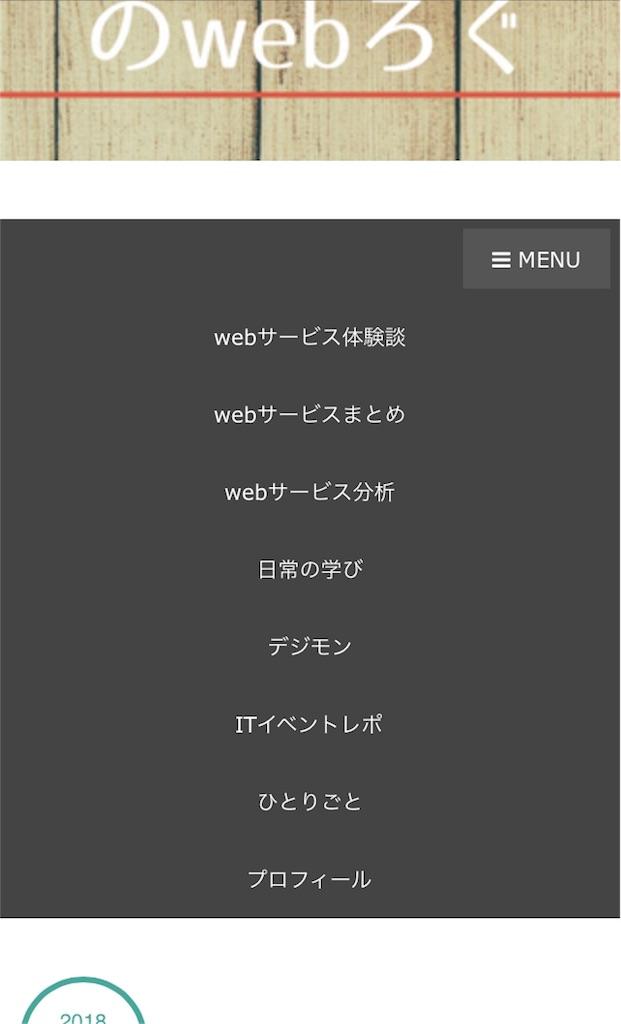 f:id:i-chihiro93115:20180408124142j:image
