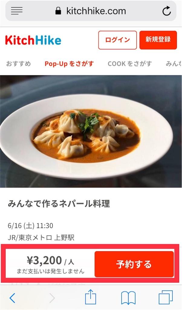 f:id:i-chihiro93115:20180603235006j:image
