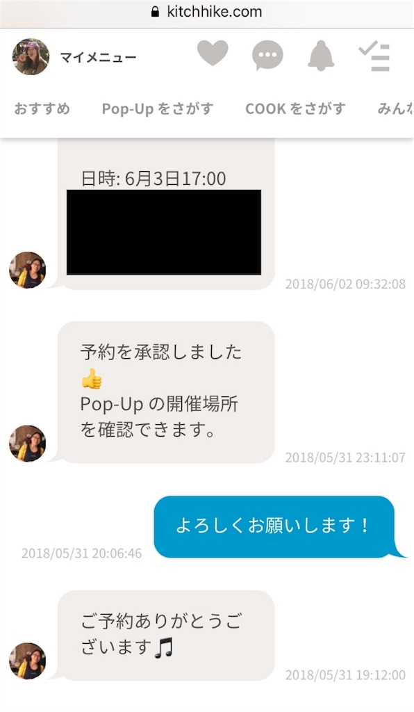f:id:i-chihiro93115:20180603235158j:image
