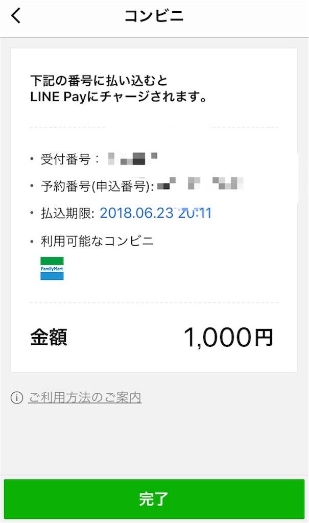 f:id:i-chihiro93115:20180623201910j:image