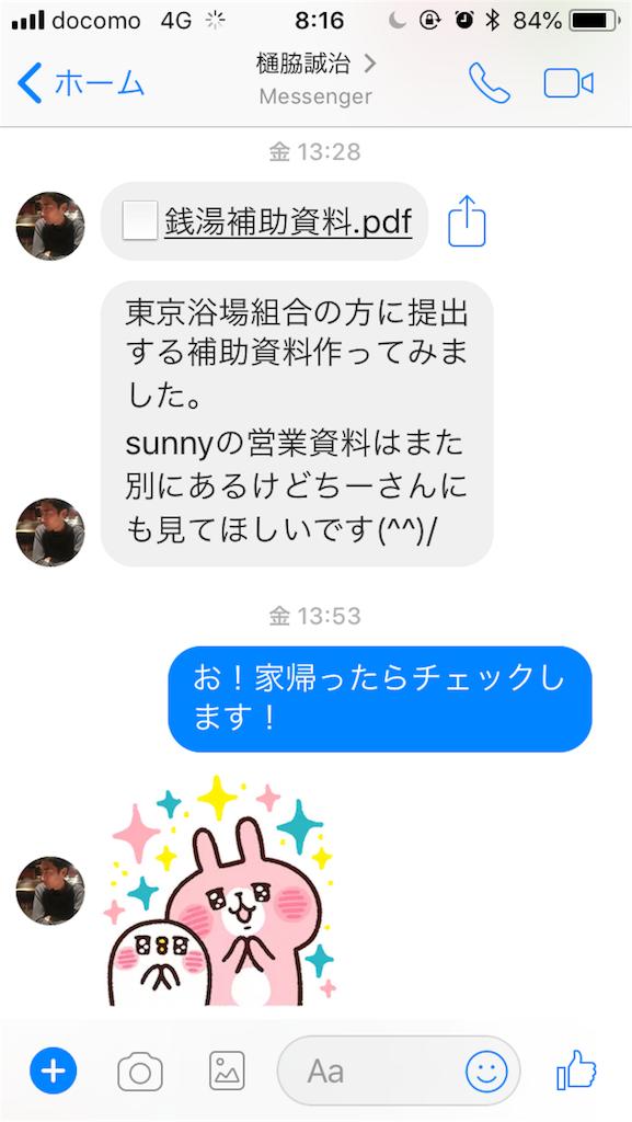 f:id:i-chihiro93115:20180716081744p:image