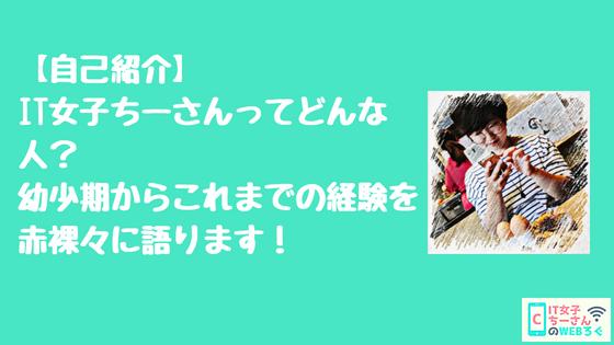f:id:i-chihiro93115:20180805170843p:plain