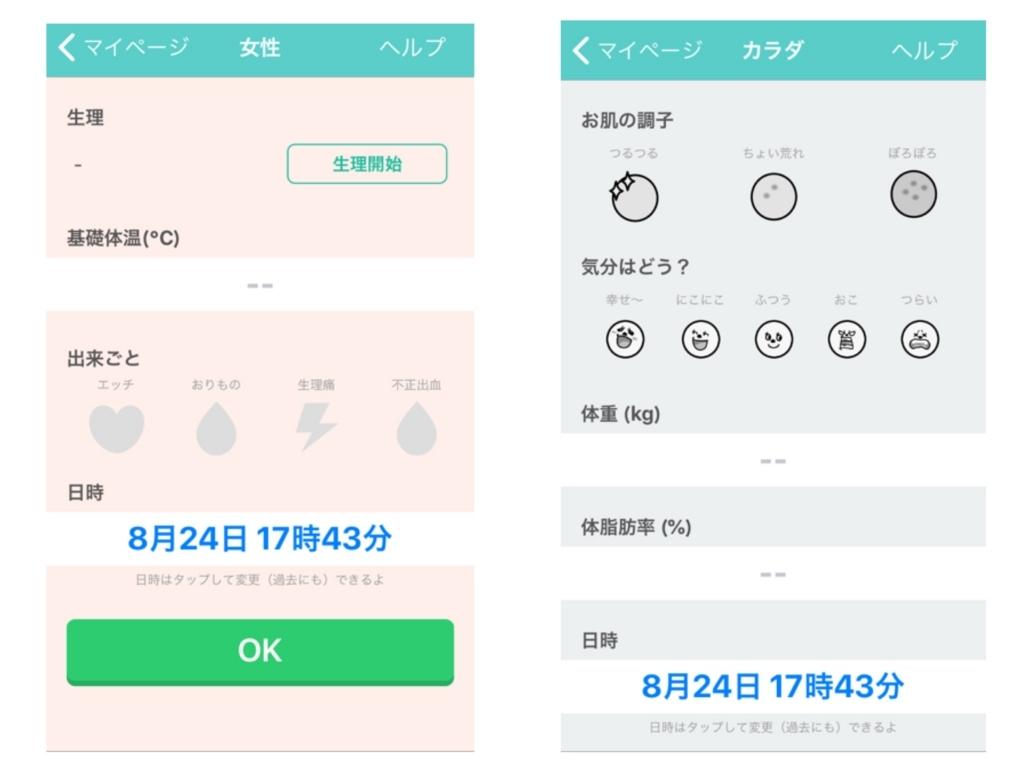 f:id:i-chihiro93115:20180824181621j:plain