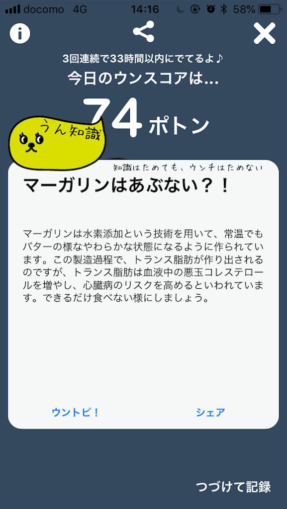 f:id:i-chihiro93115:20180824184027p:image