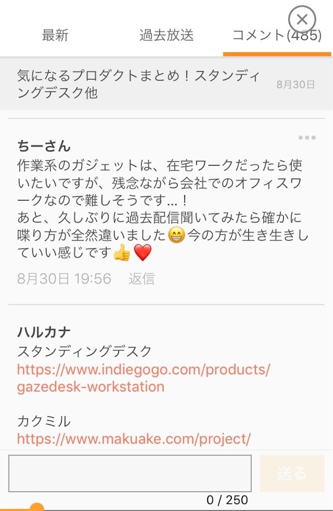 f:id:i-chihiro93115:20180909115254j:image