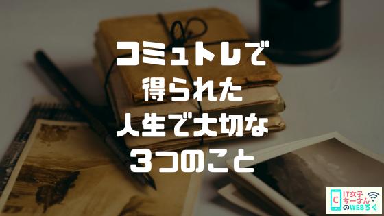f:id:i-chihiro93115:20180917025347p:plain