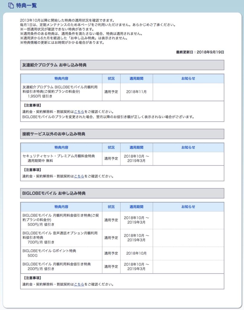 f:id:i-chihiro93115:20180922114106p:plain