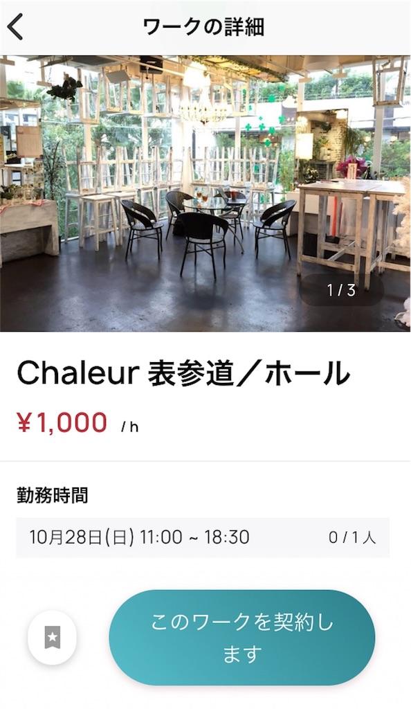 f:id:i-chihiro93115:20181027101155j:image