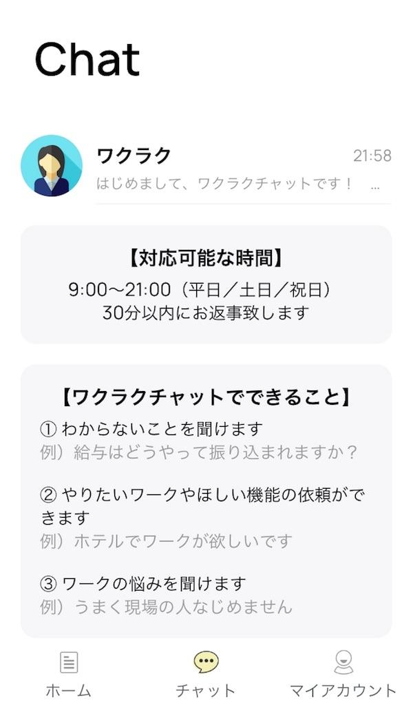 f:id:i-chihiro93115:20181027101252j:image