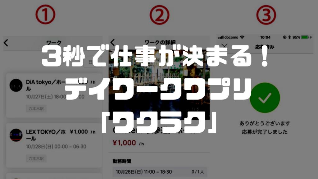 f:id:i-chihiro93115:20181027103201p:plain