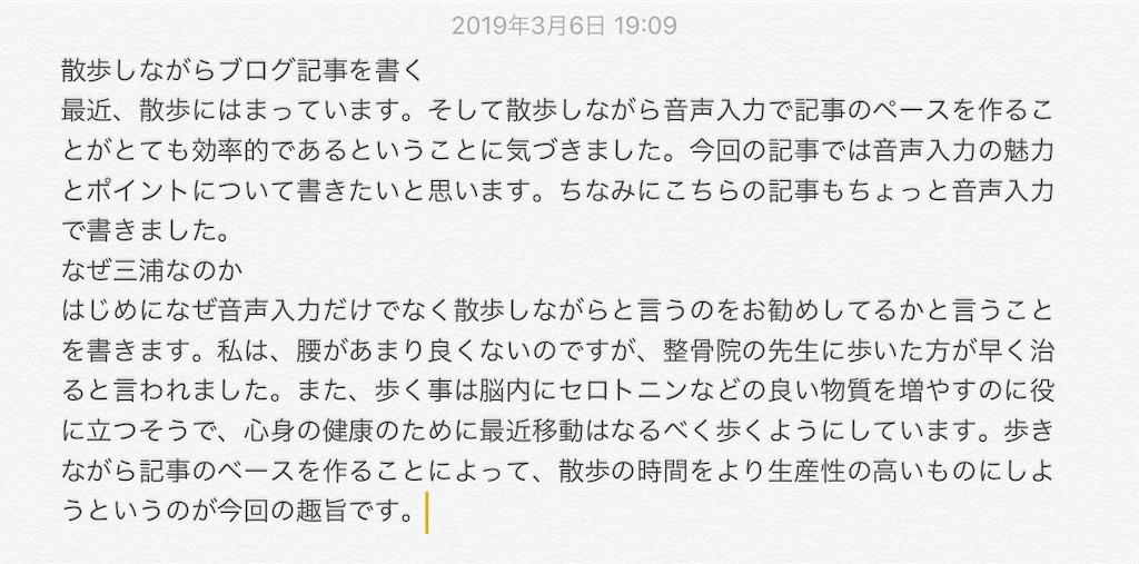 f:id:i-chihiro93115:20190309124156j:image