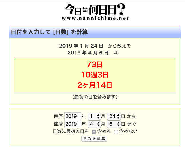 f:id:i-chihiro93115:20190407071011p:plain