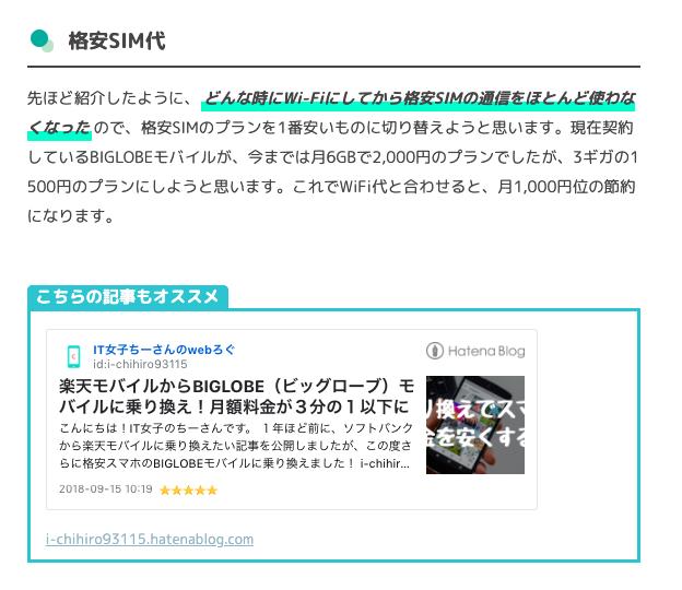 f:id:i-chihiro93115:20190518161557p:plain
