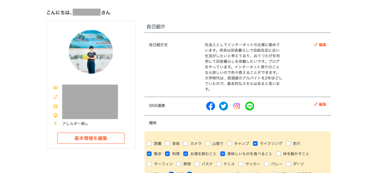f:id:i-chihiro93115:20190728112701p:plain
