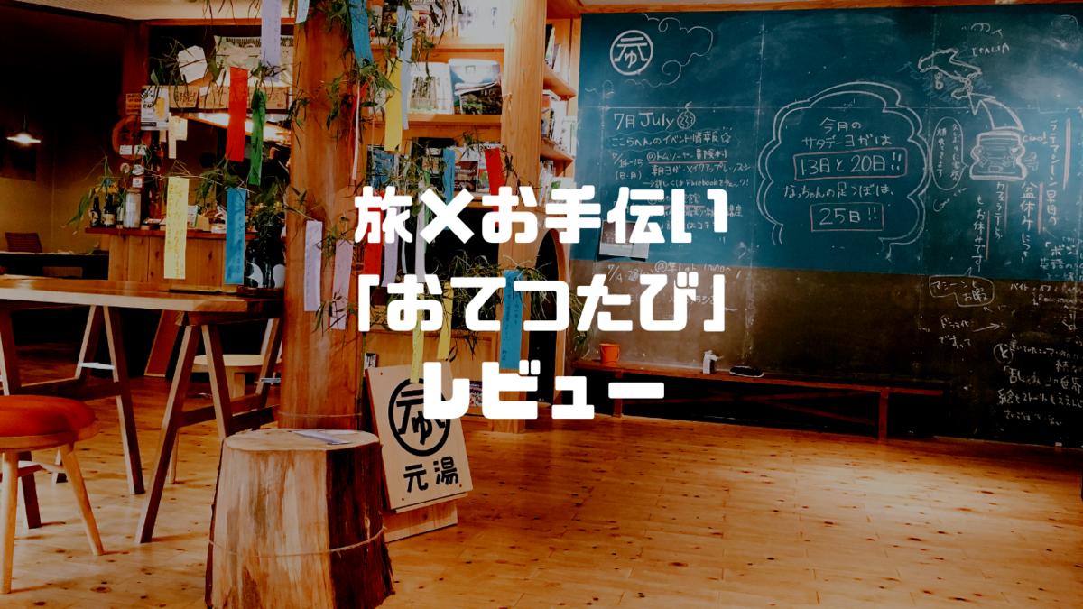 f:id:i-chihiro93115:20190728114950p:plain