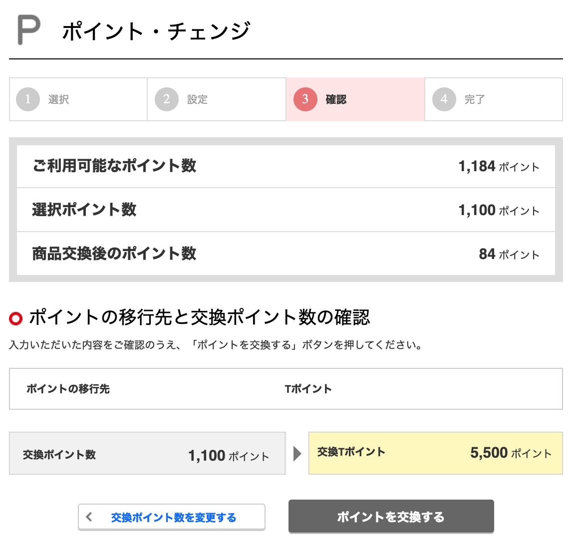 f:id:i-chihiro93115:20191230092615p:plain