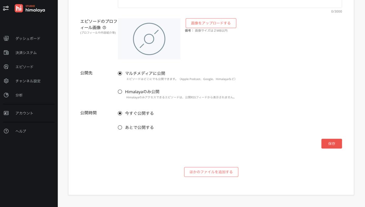 f:id:i-chihiro93115:20200830093839p:plain