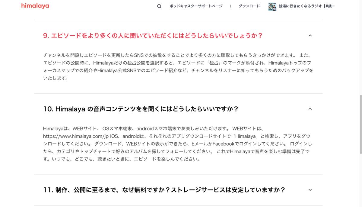 f:id:i-chihiro93115:20200830094252p:plain