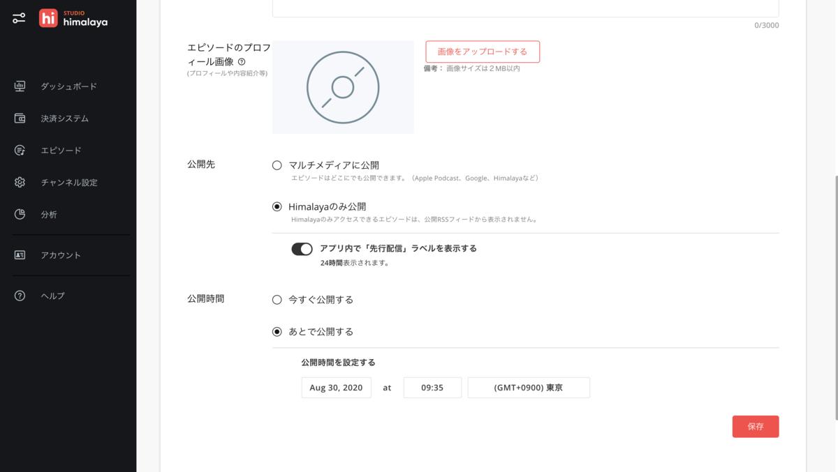 f:id:i-chihiro93115:20200830094336p:plain